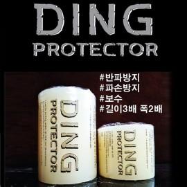 서핑보드 파손 방지, 딩 프로텍터 DING PROTECTOR